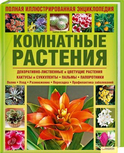 Енциклопедія кімнатних рослин з фотографіями