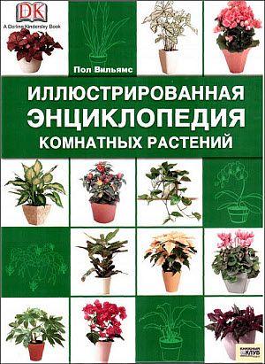 Енциклопедія кімнатних рослин містить всю потрібну квітникарям інформацію