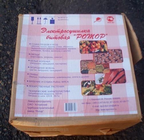 Це коробка, в якій була упакована сушарка для овочів