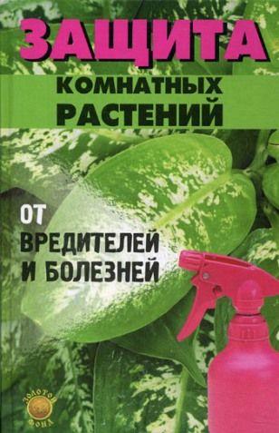 zashchita_ot_vrediteley.jpg